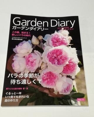 ガーデンダイアリー11.jpg